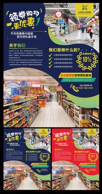 企业公司超市宣传页