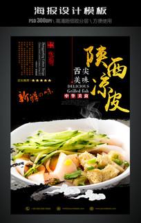 陕西凉皮中国风美食海报