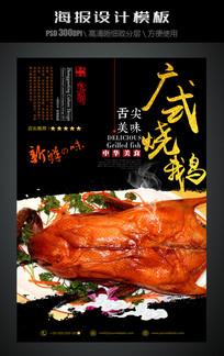 烧鹅中国风美食海报