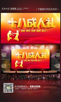 十八成人礼宣传海报设计