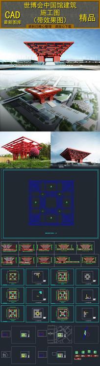 世博会中国馆建筑方案设计图含效果图