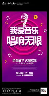时尚创意音乐培训班招生海报设