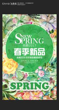 时尚春季新品上市海报设计