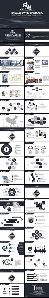 时尚商务科技炫酷企业宣传介绍ppt模板