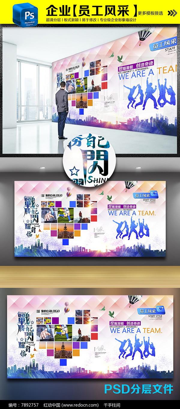 时尚水彩企业员工风采爱心照片背景墙图片
