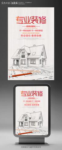 手绘专业装修宣传海报设计