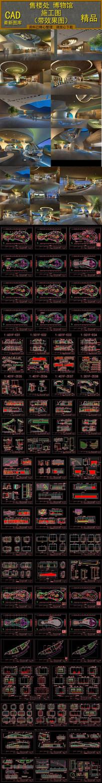 售楼处博物馆施工图含效果图