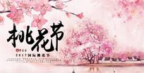 桃花节宣传海报设计