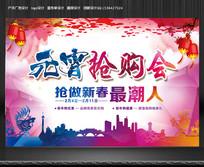 五彩剪纸中国风格宣传广告