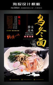 乌冬面中国风美食海报