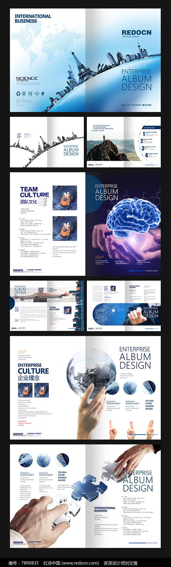 现代大气蓝色企业画册图片
