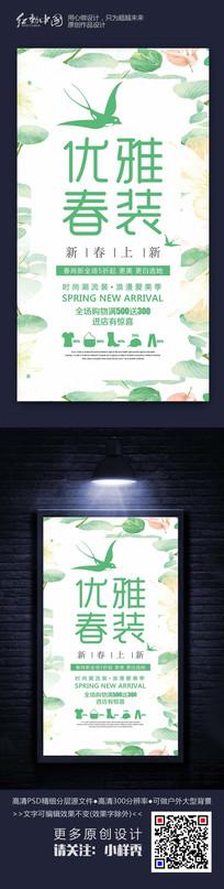 小清新春装活动促销海报设计素材