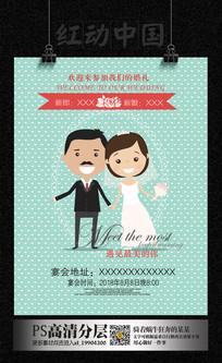 小清新祖母绿背景婚礼海报