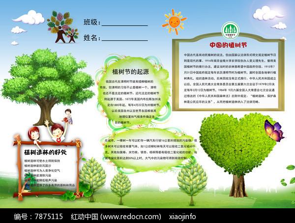 校园植树节宣传活动小报素材下载 编号7875115 红动网