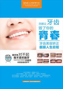 牙齿矫正海报设计