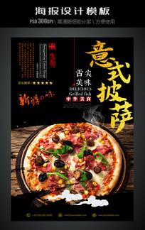 意式披萨美食海报