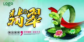 中国风翡翠海报设计