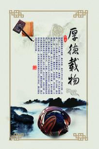 中国风水墨廉政文化挂图之厚德载物