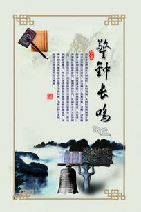 中国风水墨廉政文化挂图之警钟长鸣