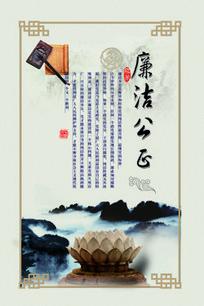 中国风水墨廉政文化挂图之廉洁公正