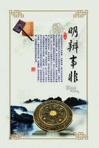 中国风水墨廉政文化挂图之明辨是非