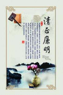 中国风水墨廉政文化挂图之清正廉明