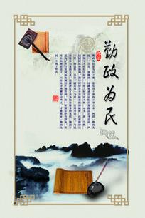 中国风水墨廉政文化挂图之勤政为民