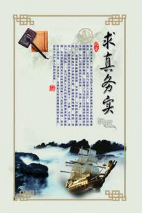 中国风水墨廉政文化挂图之求真务实