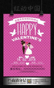 紫色波点背景婚礼海报