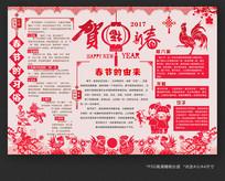 2017剪纸风格小报模板PSD