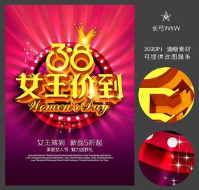38妇女节大促销海报 PSD