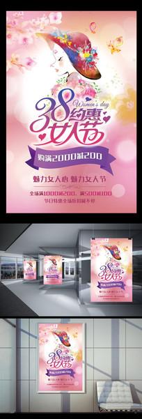 38女人节粉色海报