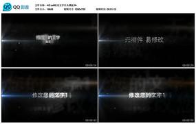 AE cs6眩光文字片头视频模板