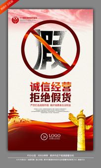 诚信315消费者权益日打假宣传海报