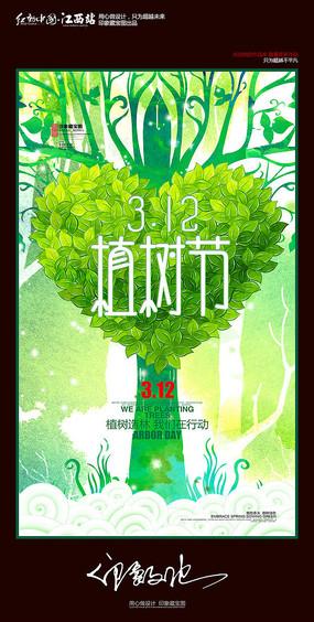 创意312植树节海报设计