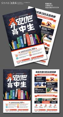 创意奔跑吧高中生高考补习招生宣传单模版下载