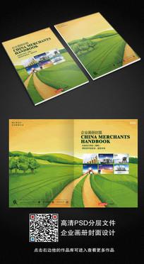 创意绿色农业科技画册封面设计