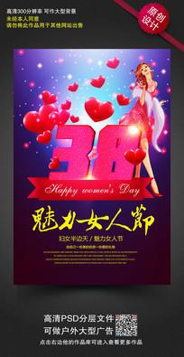 大气38妇女节海报设计