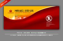 大气红色诚信315消费者权益日展板设计