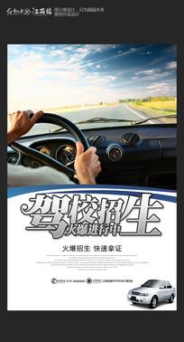大气驾校招生宣传海报设计