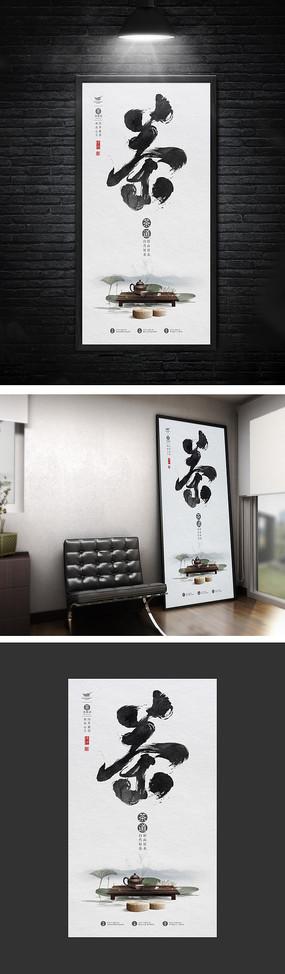 大气中国风水墨禅茶海报 PSD