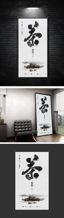 大气中国风水墨禅茶海报