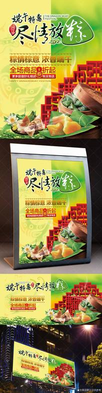 端午节超值特惠PSD促销广告海报通用模板