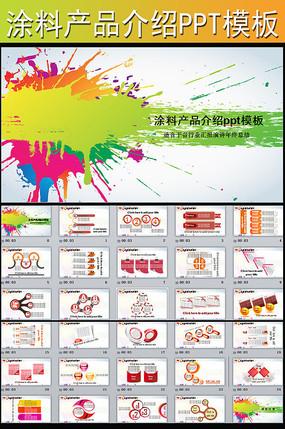 多彩油漆粉刷装潢涂料产品介绍ppt模板