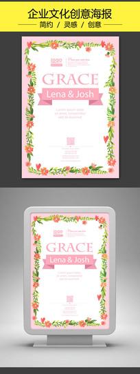 粉色手绘花纹商业服务海报