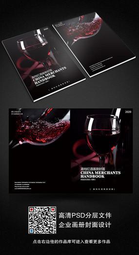 高端大气红酒画册封面设计