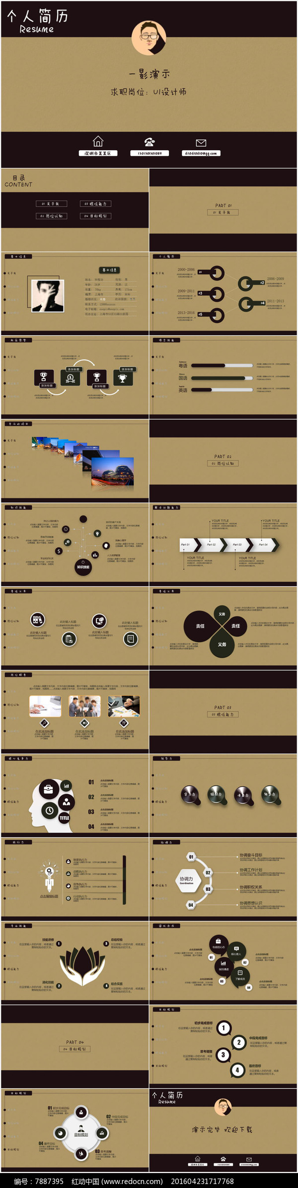 原创设计稿 ppt模板/ppt背景图片 团队职场ppt 个性创意个人简历求职图片
