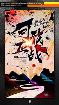 古代武侠风格可敢应战挑战书海报设计