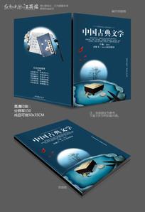 古典书本封面设计