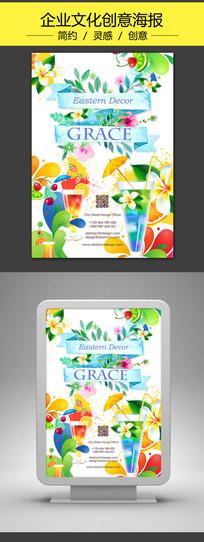果汁饮品店PSD宣传海报